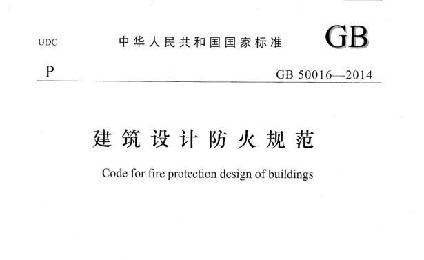 gb50016-2014建筑设计防火规范图片