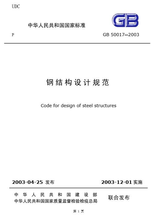 gb500172003钢结构设计规范 最新版 0