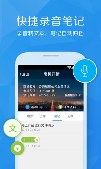 百销帮CRM手机版 v3.1.4   安卓版 0