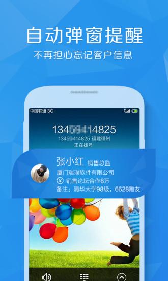 百销帮CRM手机版 v3.1.4   安卓版 1