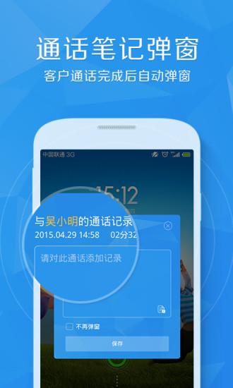 百销帮CRM手机版 v3.1.4   安卓版 2