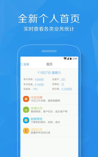 百销帮CRM手机版 v3.1.4   安卓版 4