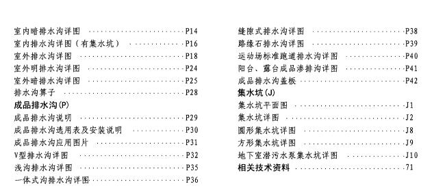 07j306排水沟(集水坑)图集pdf  0