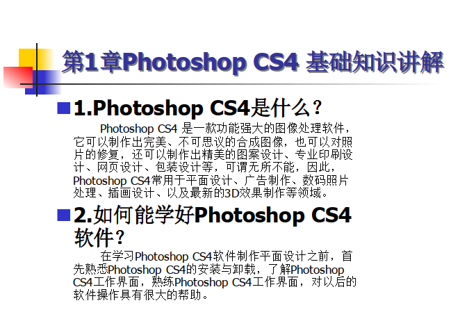 Photoshop CS4教程课件 0
