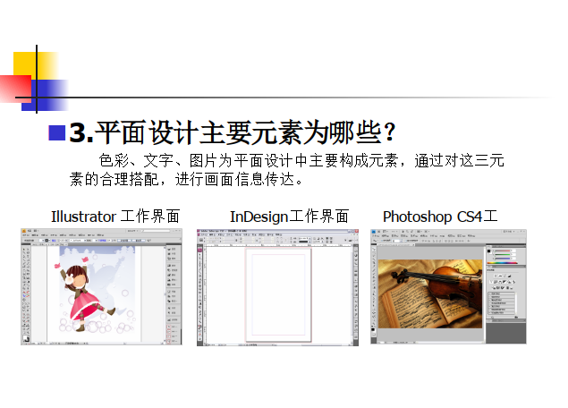 Photoshop CS4教程课件 1