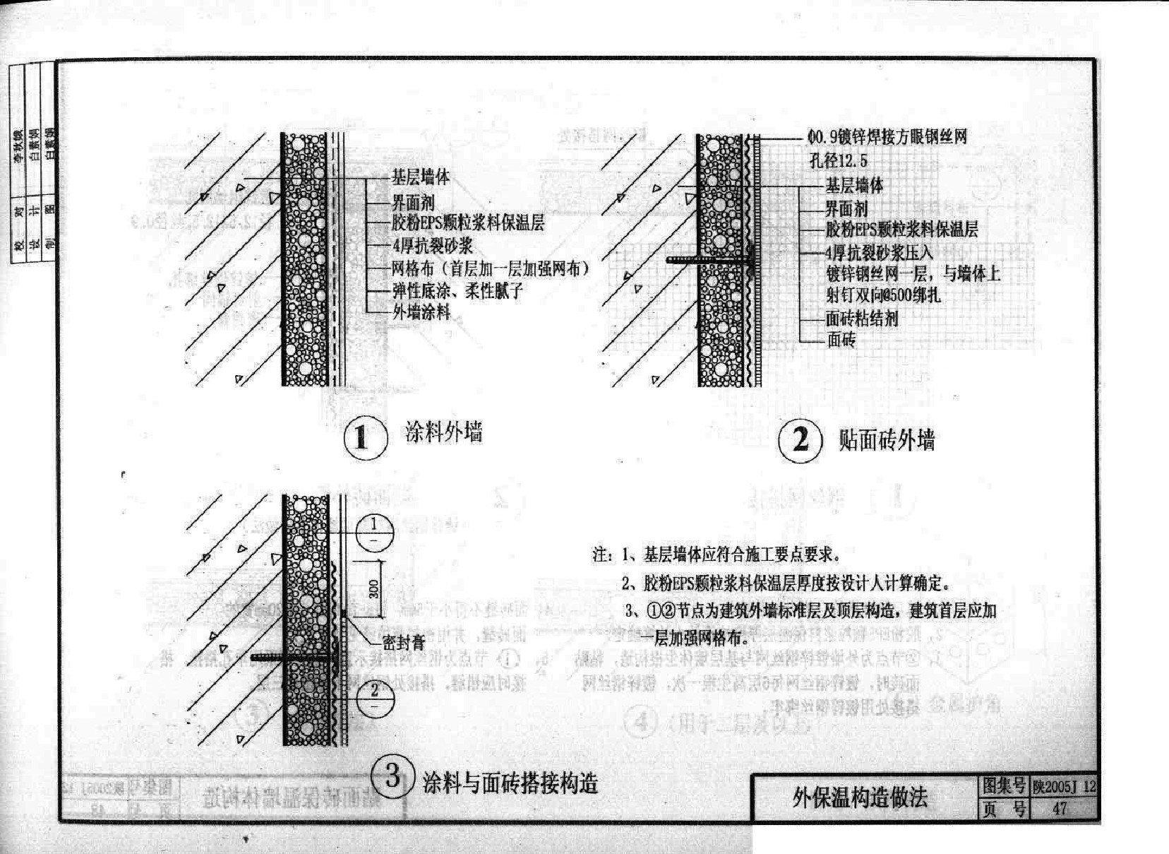 陕2005J12外墙保温构造图集  0