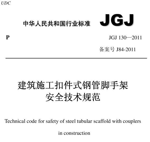 jgj130-2011建筑施工扣件式钢管脚手架安全技术规范pdf
