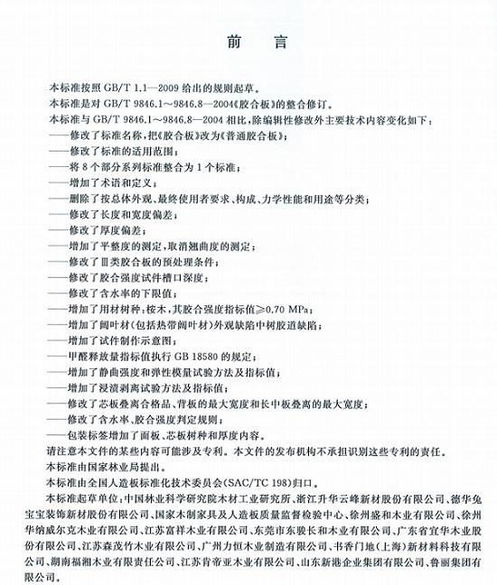 GBT9846-2015普通�z合板