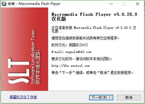 MacromediaFlashPlayer破解版