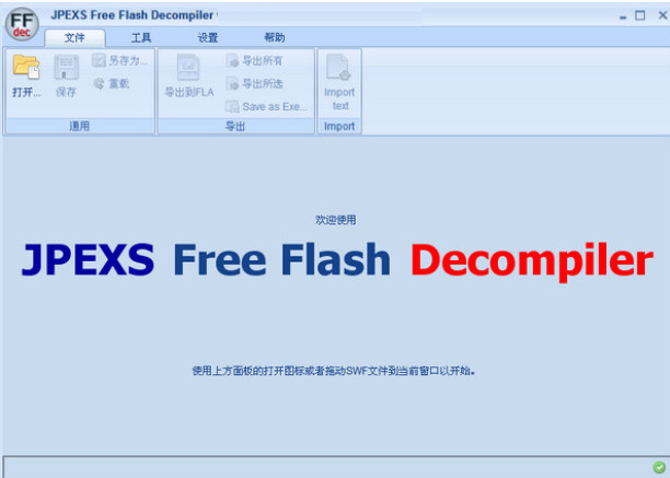 Color7 Power Flash Decompiler