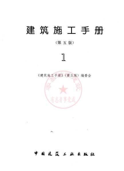 建筑施工手册第五版电子版 1~5册全套免费版 0