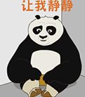 功夫熊猫抢红包QQ表情包