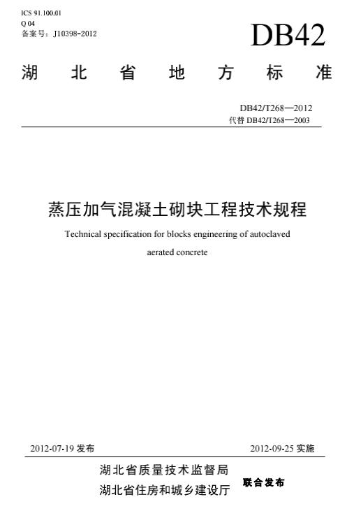 DB42/T 268-2012