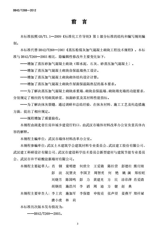 db42/t 268-2012蒸�杭�饣炷�土砌�K工程技�g�程pdf版  0