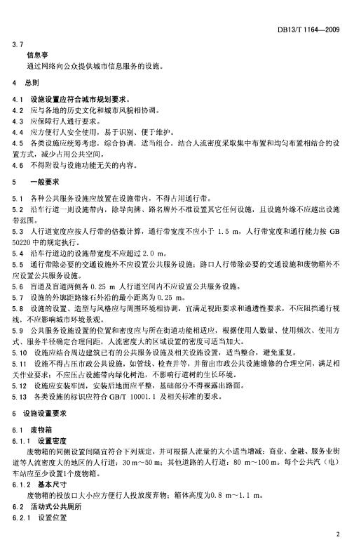 db13/t 1164-2009城市道路公共服�赵O施�范pdf  0