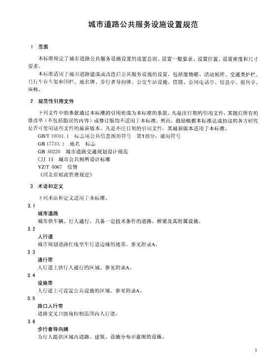db13/t 1164-2009城市道路公共服�赵O施�范pdf  1