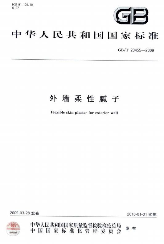 GB/T 23455-2009