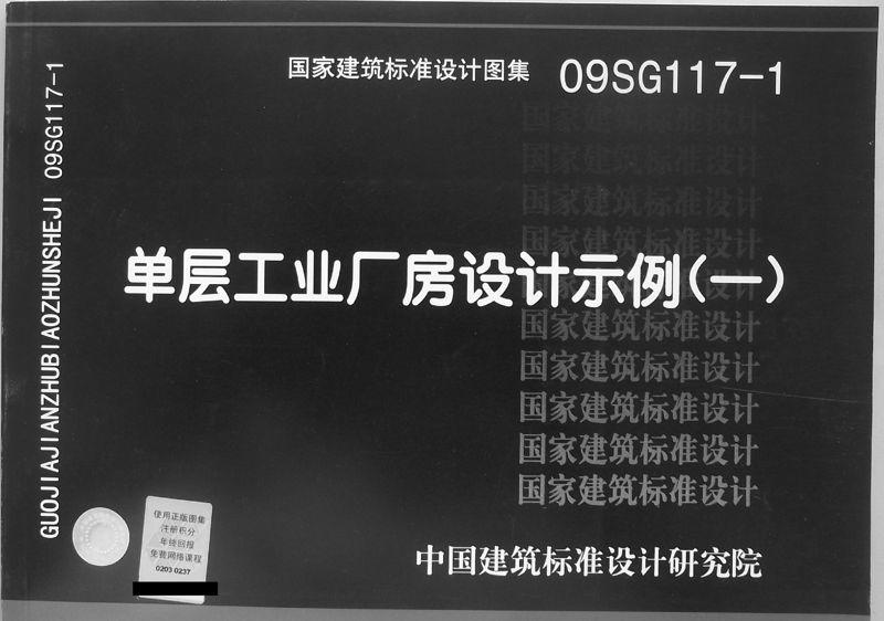 09sg1171图集免费下载