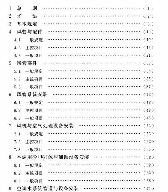 通风空调验收规范2016