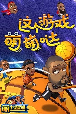 萌卡篮球变态版 v1.0 安卓版 0