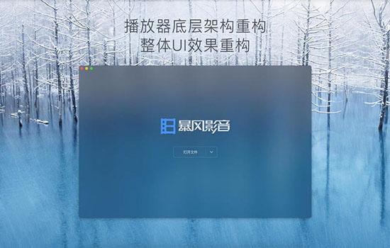暴风影音for mac v1.1.6 苹果电脑版 3