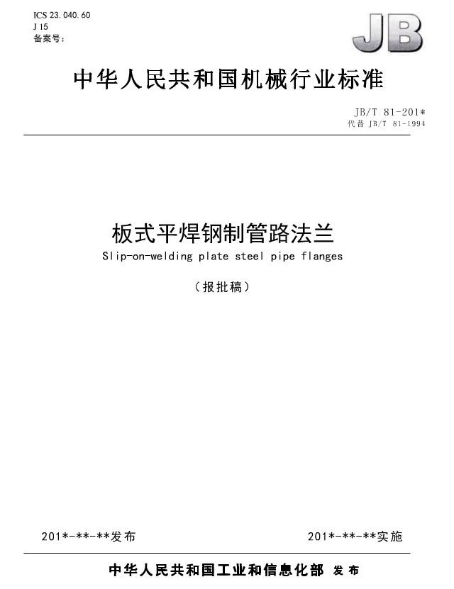 JBT81-2015板式平焊�制管法�m pdf免�M版 0