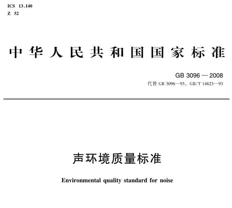 GB3096-2008声环境质量标准 pdf免费版 0