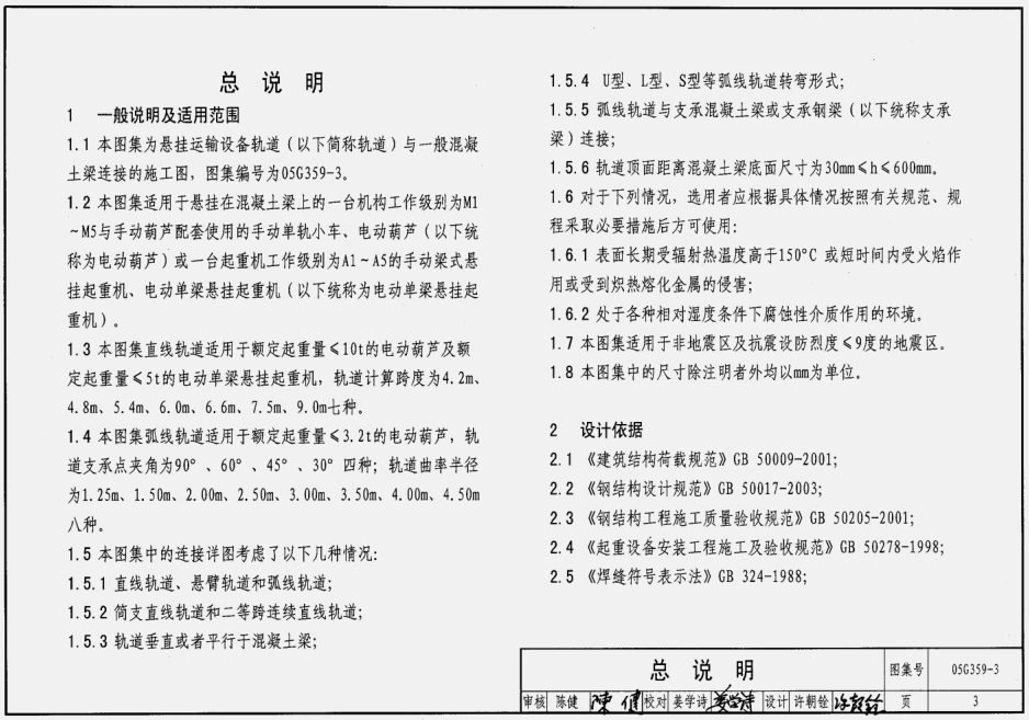 05G359-3悬挂运输设备轨道图集 pdf 0