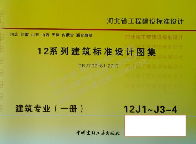DBJT02-81-2013河北12J1工程做法�D集  0