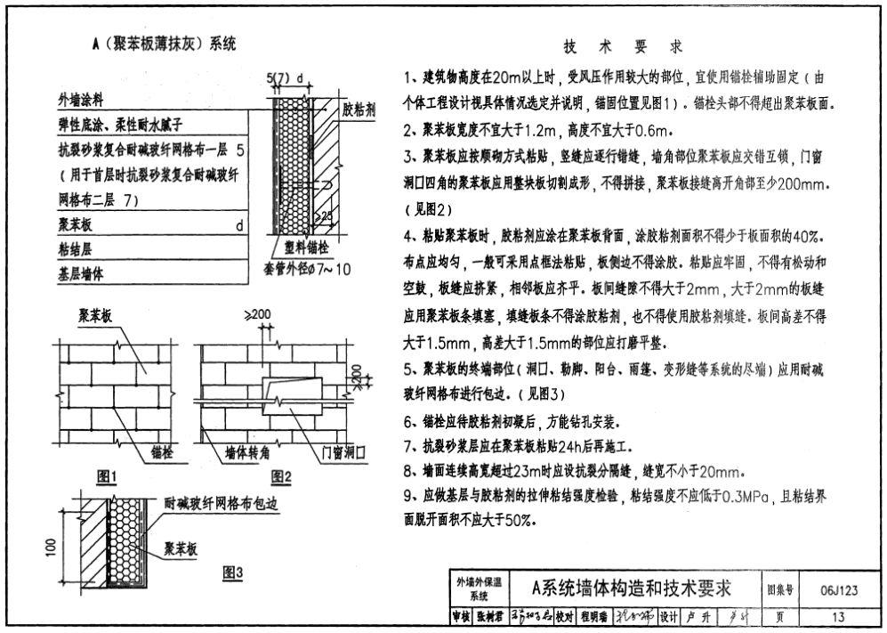 三圾片图集-三级_图(一)(二)(三)下载地址 闽2016j40蒸压加气混凝土砌块墙体构造图集