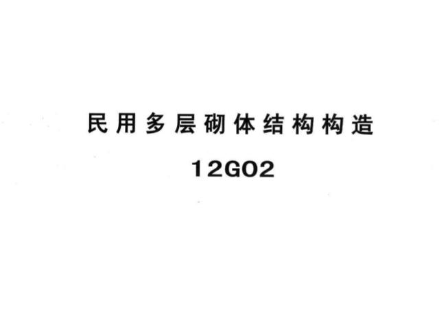 冀12G02民用多层砌体结构构造  0
