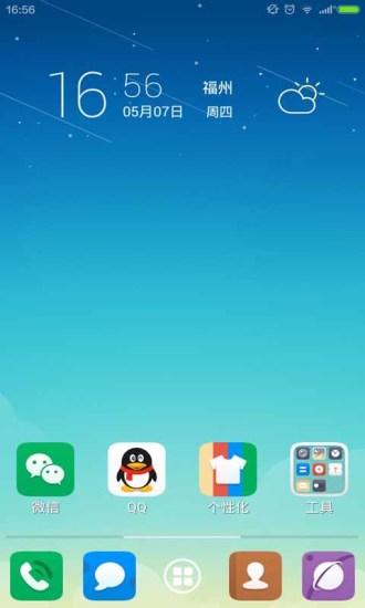 百度桌面 v5.1 安卓版 1