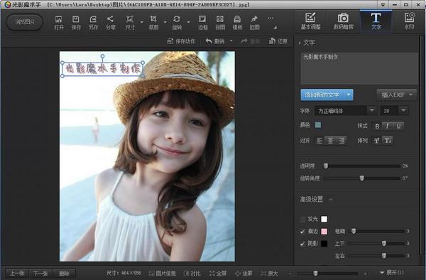 光影魔术手苹果电脑版 v1.0.0.32 mac版 0