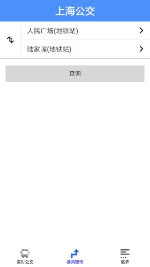 上海公交线路查询软件 v2.7.6 安卓最新版0