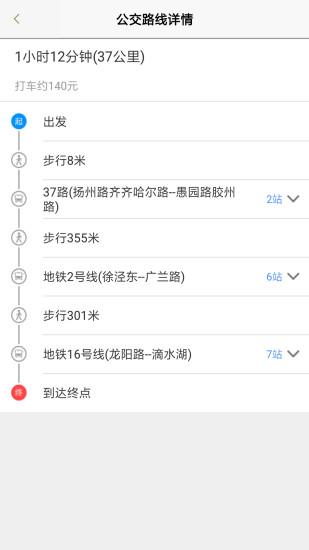 上海公交线路查询软件 v2.7.6 安卓最新版1