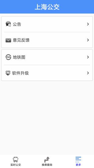 上海公交线路查询软件 v2.7.6 安卓最新版2