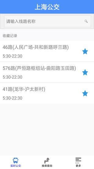 上海公交线路查询软件 v2.7.6 安卓最新版3