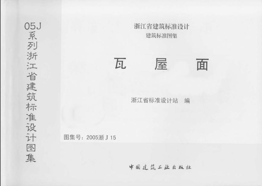 2005浙J15瓦屋面图集