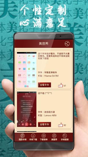 字体美化大师vivo手机版 v8.4.2.2 安卓版2