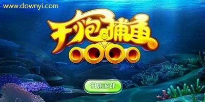 千炮捕鱼游戏下载_千炮捕鱼破解版_千炮捕鱼最新版