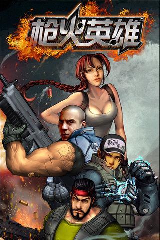 枪火英雄游戏下载