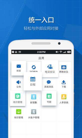 263云通信苹果手机版 v3.7.4 iphone版 0