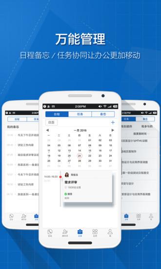 263云通信苹果手机版 v3.7.4 iphone版 1