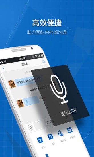 263云通信苹果手机版 v3.7.4 iphone版 3