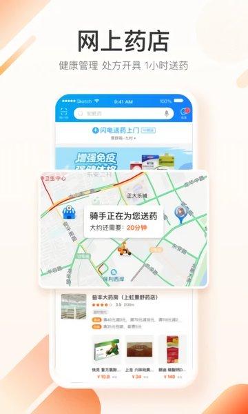 平安好医生手机版 v6.5.0 安卓最新版 0