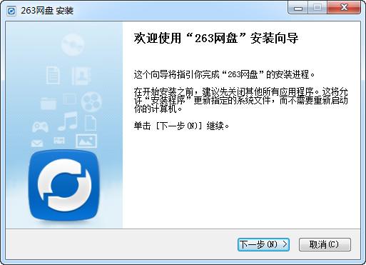 263企业网盘软件 v1.8.24 免费版 0