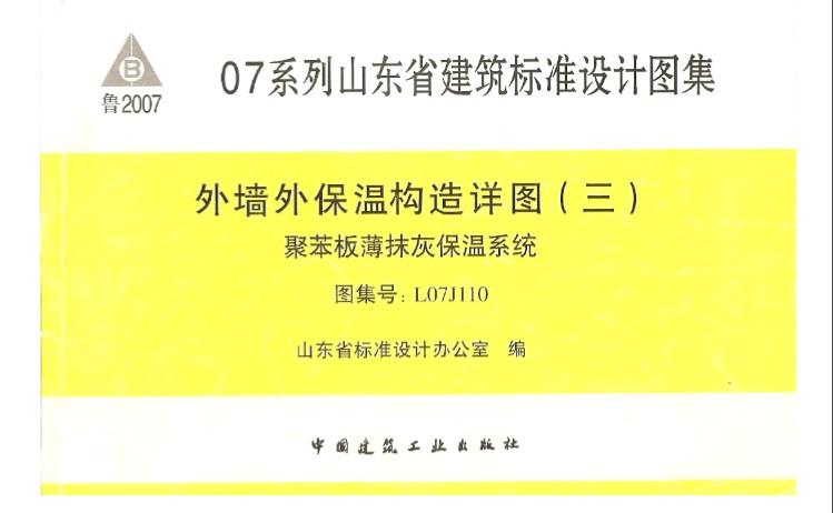鲁L07J110外墙外保温构造详图(三)图集 pdf 高清版 0