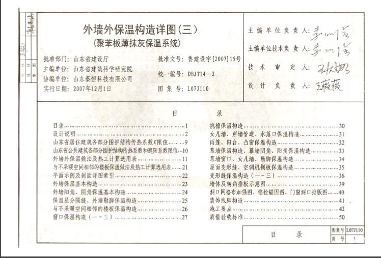鲁L07J110外墙外保温构造详图(三)图集