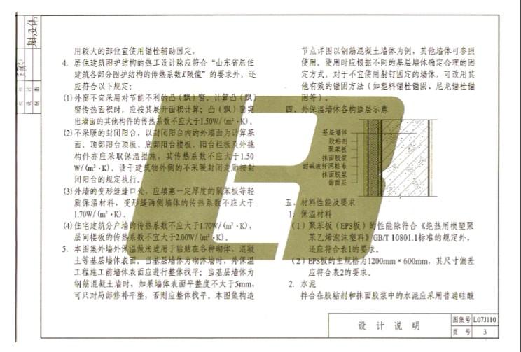 鲁L07J110外墙外保温构造详图(三)图集 pdf 高清版 2