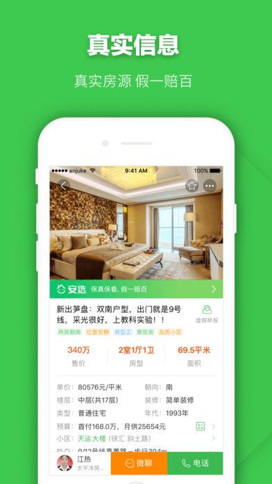 安居客苹果版 v12.4.1 iphone最新版 0